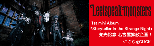 Leetspeak monsters『Storyteller in the Strange Night』発売記念名古屋拡散企画!