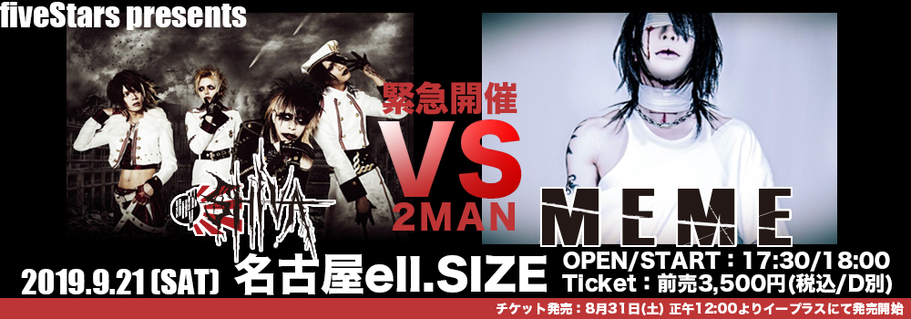 fiveStars presents 2MAN LIVE 「SHIVA vs MEME」緊急開催!