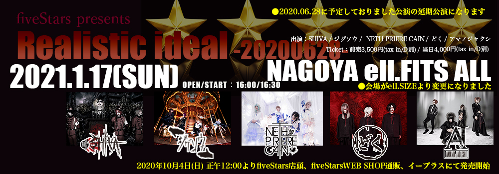 fiveStars presents「Realistic ideal -20200628-」