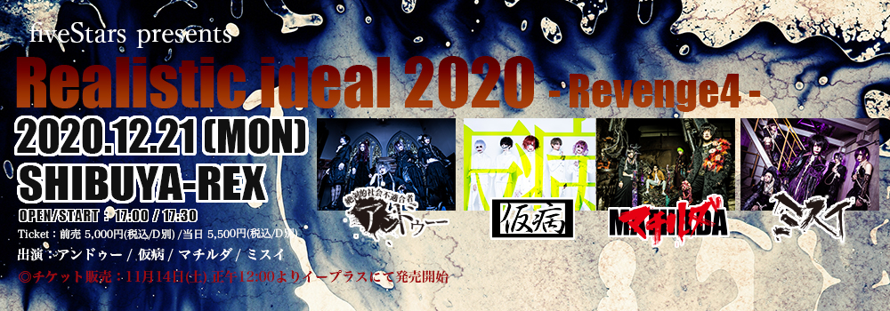 fiveStars presents 「Realistic ideal 2020- Revenge4-」