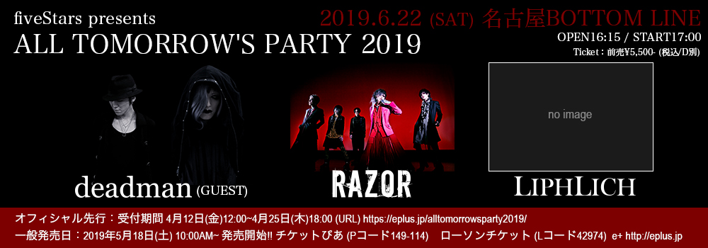 fiveStars presents 「ALL TOMORROW'S PARTY 2019」