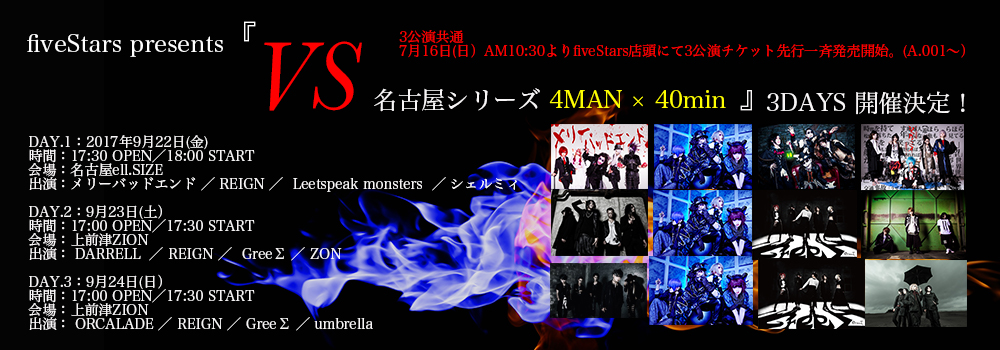 fiveStars Presents 『VS名古屋シリーズ 4MAN × 40min 』3DAYS開催決定!