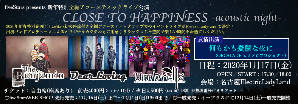 fiveStars presents 新年特別全編アコースティックライブ公演 「CLOSE TO HAPPINESS -acoustic night-」