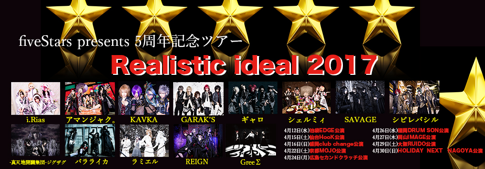 「Realistic ideal 2017」