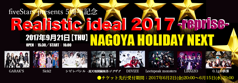 fiveStars presents  5周年記念ライブ「Realistic ideal 2017 -reprise-」