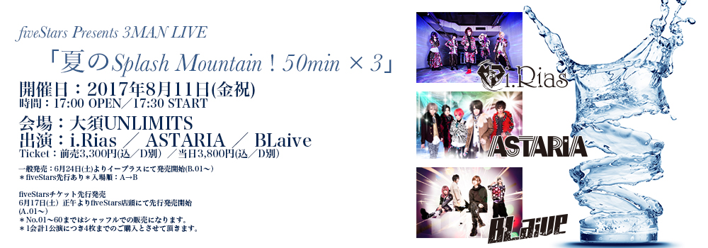 fiveStars Presents 3MAN LIVE『夏のSplash Mountain!50min × 3』
